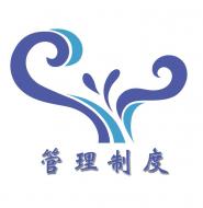 上海叔同深渊科学技术发展基金会印章保管和使用