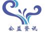资助謇文化有限公司30万元用于弘扬张謇精神的相关宣传活动