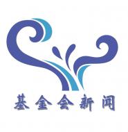 上海叔同深渊基金会2016年工作总结