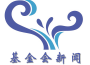 上海叔同深渊基金会2020年工作计划