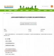 【喜讯】上海叔同深渊科技发展基金会荣获上海市民政局社会组织评估3A等级