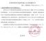 上海叔同深渊科学技术发展基金会获非盈利组织免税资格认定(2019.1-2023.12)