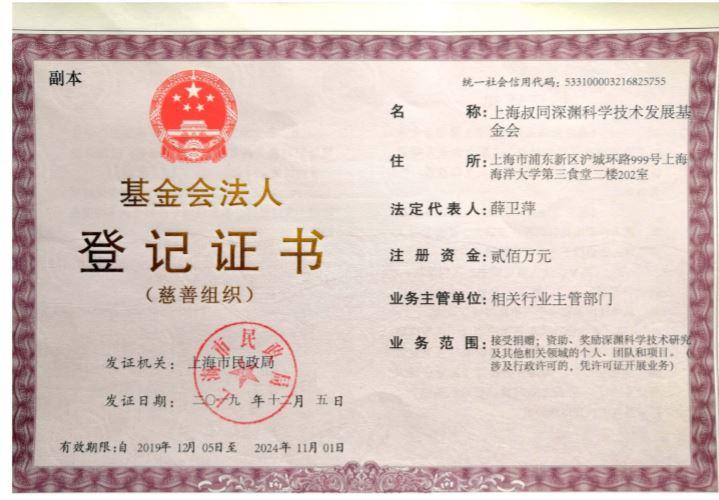 新发人登记证书慈善组织